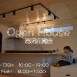 2020年3月9日~15日 感謝 OpenHouse完成内覧会week報告