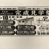 2月9・10日「まちの大工さん」完成見学祭 報告