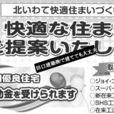 3分ハウジング②「補助金のお話」