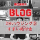 3分ハウジング⑤「最大50万円、すまい給付金」