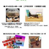 【宣伝】(延期)2021/1/10 木工講座開催
